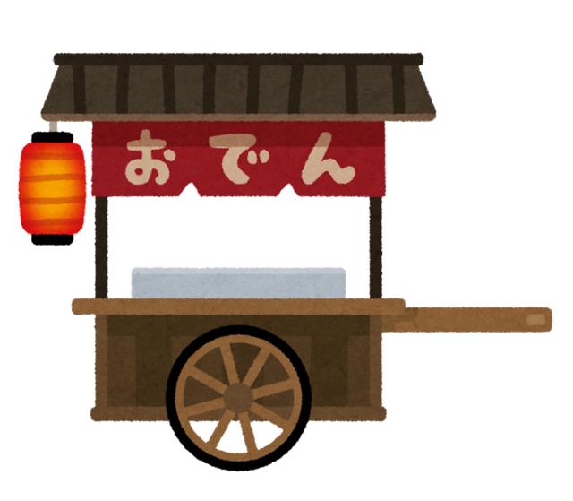 yatai_oden.png